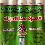 مفارش سفر مدا الحياه